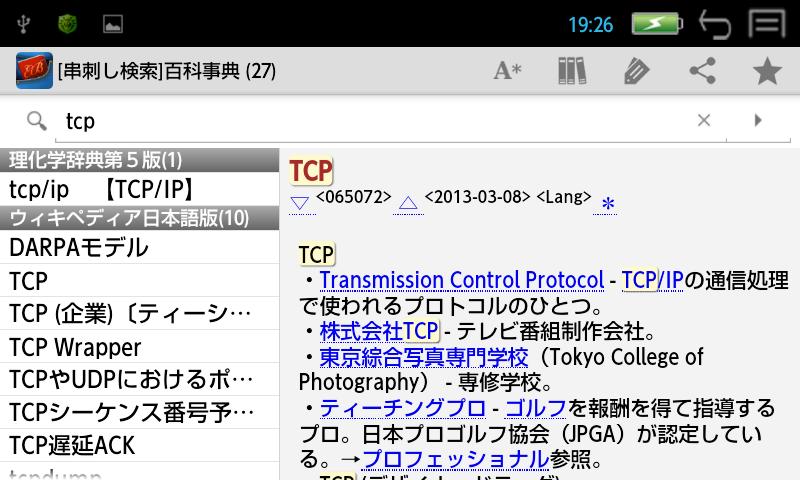 WikiPedia via EBPocket