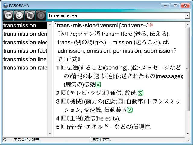 PASORAM+ ミニ辞書