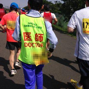日医ジョガーズ ランナー1